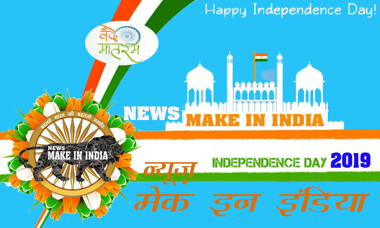 News Make in India: Heartfelt greetings on the 73rd Independence Day