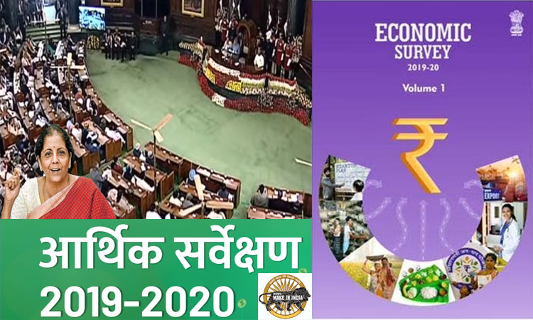 Nirmala Sitharaman presented the Economic Survey 2019-20 in the Parliament