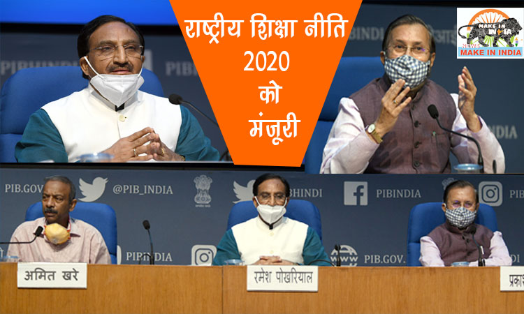 CABINET APPROVES NATIONAL EDUCATION POLICY 2020