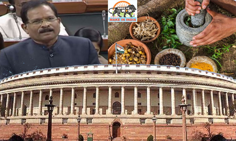 Parliament passes the Institute of Teaching and Research in Ayurveda Bill 2020